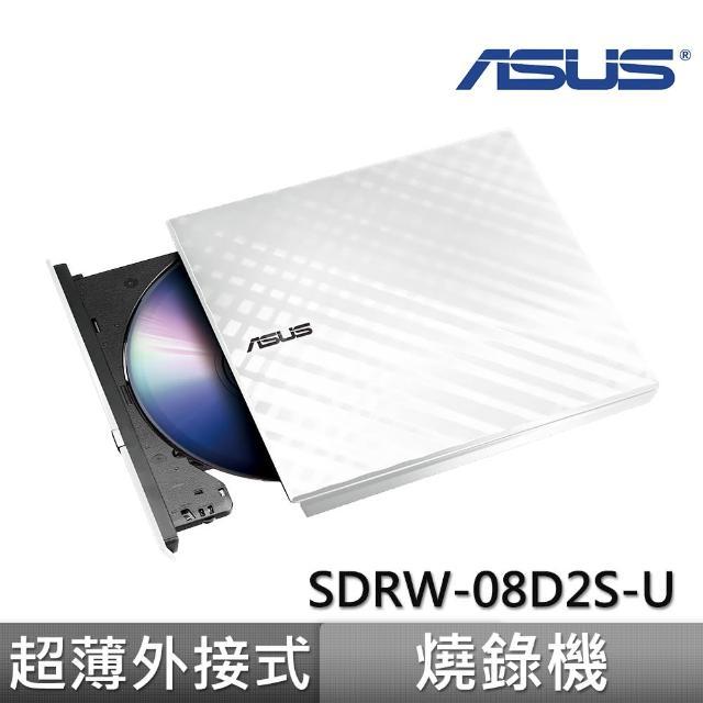 【ASUS 華碩】SDRW-08D2S-U 超薄外接燒錄機(白)