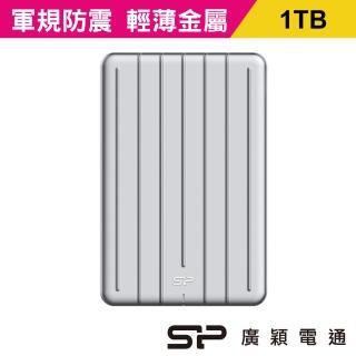 【SP 廣穎】Armor A75 1TB 2.5吋超薄金屬防震行動硬碟(Type-c 介面)