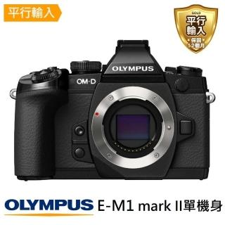 【OLYMPUS】OM-D E-M1 Mark II BODY 單機身(平行輸入)
