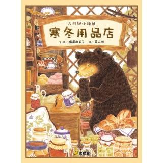 大熊與小睡鼠-寒冬用品店