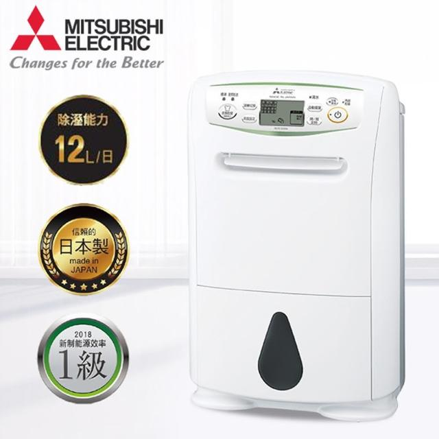 【MITSUBISHI 三菱】日本製 12L清淨除濕機(MJ-E120AN-TW)