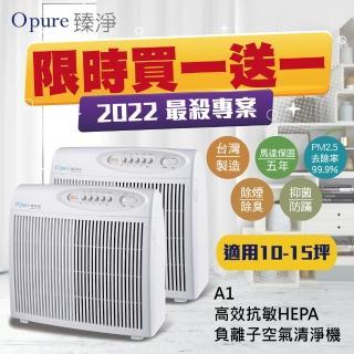 【Opure 臻淨】A1 高效抗敏HEPA負離子空氣清淨機(超值組合+D2除濕機)