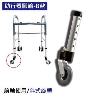 【感恩使者】助行器用腳輪B款 ZHCN1795-B(前輪使用/斜式旋轉)