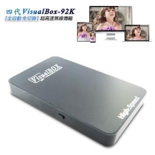 【DW 達微科技】四代VisualBOX-92K 終極尊榮款 無線影音鏡像器(送5大好禮)
