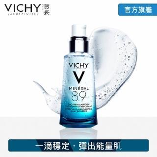 【VICHY 薇姿】M89火山能量微精華 50ml(彈潤保濕)