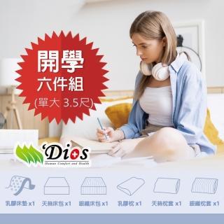 【迪奧斯】學生宿舍專用(3 .5尺天然乳膠床墊六件組 包含:乳膠床墊+乳膠枕+天絲床包和枕套+銀纖床包和枕套)