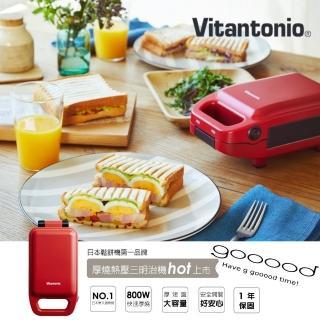 【Vitantonio】小小V厚燒熱壓三明治機(番茄紅/雞蛋白)