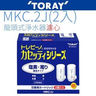 【TORAY 東麗】濾心(MKC.2J  2入 日本原裝)