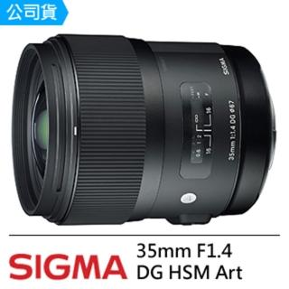 【Sigma】35mm F1.4 DG HSM ART(公司貨-CANON)