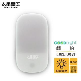 【太星電工】Goodnight簡約LED光感小夜燈(暖白光)