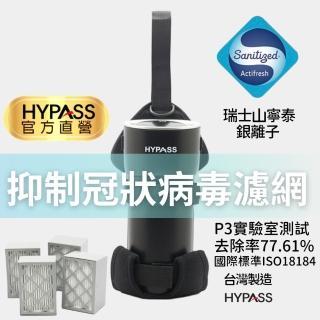 【HYPASS海帕斯】全新2代車用空氣瓶子單組大全配(空氣瓶子2代*1+魚骨頭*1+濾網4片)