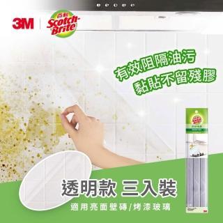 【3M】百利廚房防油污貼膜3捲裝(透明)
