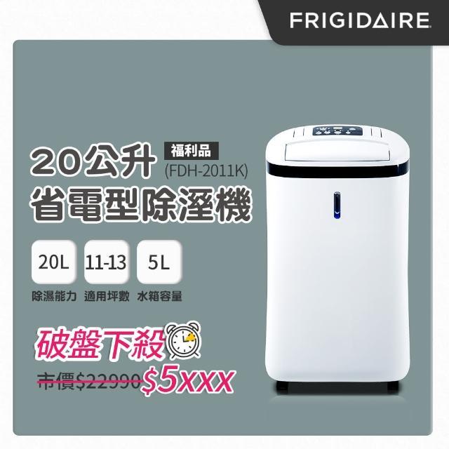 【Frigidaire 富及第】20L省電型除溼機(FDH-2011K 福利品)