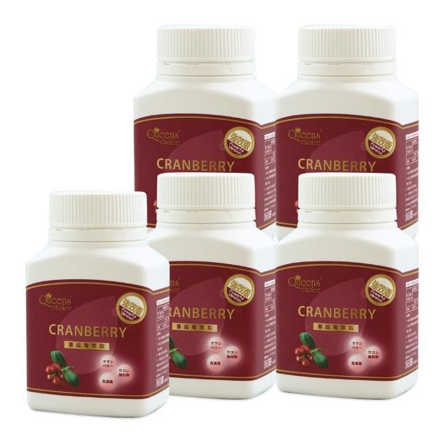 【Queens` choice】高濃縮蔓越莓強效錠特價組(30錠*5)