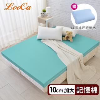 【送記憶枕x2】LooCa頂級10cm防蹣+防蚊+超透氣記憶床墊(加大6尺-開學獨家)
