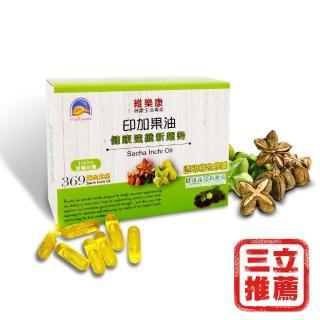 【維樂康】健康速纖印加果油膠囊(-三立推薦-)