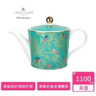 【Portmeirion 波特玫琳恩】SARA MILLER設計師款切爾斯系列1.1L茶壺(禮品組)