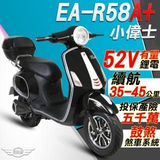 【e路通】EA-R58A+ 小偉士 52V有量鋰電 500W LED大燈 液晶儀表 電動車(電動自行車)