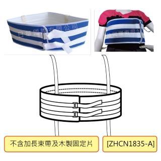 【感恩使者】安全束帶 - 床上用身體綁帶 ZHCN1835-A(胸腹綁帶 加寬舒適束帶-不含加長束帶及木製固定片)