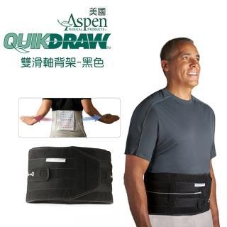 【Aspen 耶思本】美國ASPEN QuikDraw雙滑軸背架黑色(耶思本脊椎裝具未滅菌)