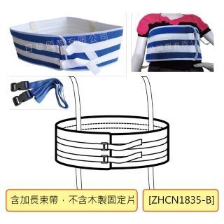 【感恩使者】安全束帶 - 床上用身體綁帶 ZHCN1835-B(胸腹綁帶 加寬舒適束帶-附加長束帶 不含木製固定片)