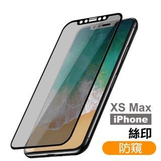 iPhone XS Max 絲印 高清防窺 9H 鋼化玻璃膜(防偷看 防偷窺 手機 螢幕 保護貼)