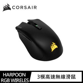 【CORSAIR 海盜船】HARPOON RGB 電競無線滑鼠