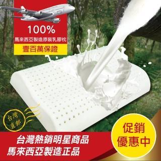 【班尼斯】工學型天然乳膠枕 壹百萬馬來西亞製正品保證‧附抗布套、手提收納袋(枕頭)