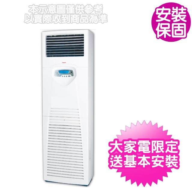 【MAXE 萬士益】18坪變頻冷暖落地箱型分離式冷氣(MAS-112VH/RX-112VH)