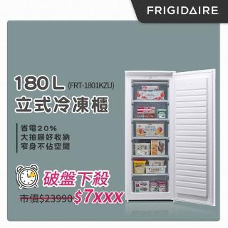 【momo獨家首賣★Frigidaire 富及第】180L立式冷凍櫃(福利品 贈基本安裝)