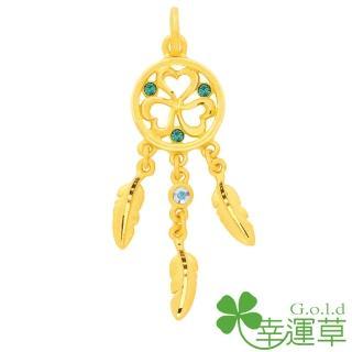 【幸運草金飾】夢中注定 水晶+黃金墜(金重 0.77錢±0.07)