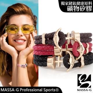 【MASSA-G】絕色紀念 鍺鈦能量手環(10款任選)