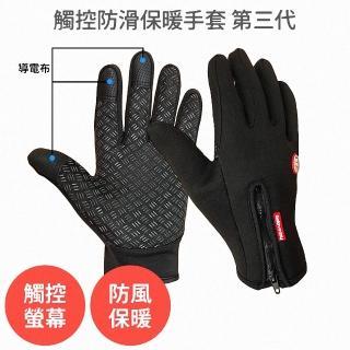 可觸控防滑保暖手套 第三代(防風 防潑水 止滑 機車 單車 自行車 重機 戶外活動_快速到貨)