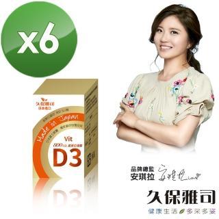 【久保雅司】富士集團D3晶球膠囊*6(60粒/瓶)