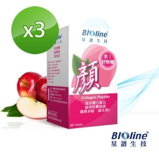 【BIOline星譜生技】顏!膠原蛋白錠3入組(20錠/盒x3)