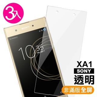 XA1 透明 9H 鋼化玻璃膜 -超值3入組(Sony Xperia手機保護貼 xa1 手機螢幕 鋼化膜 保護貼)