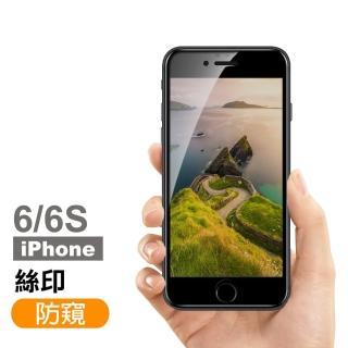 iPhone 6/ 6S 絲印 滿版 高清 防窺 9H 鋼化玻璃膜(i6 6s 手機 螢幕 鋼化膜 保護貼)