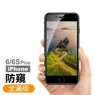 iPhone 6/ 6S Plus 絲印 滿版 高清防窺 9H 鋼化玻璃膜(i6 6s + 手機 螢幕 鋼化膜 保護貼)