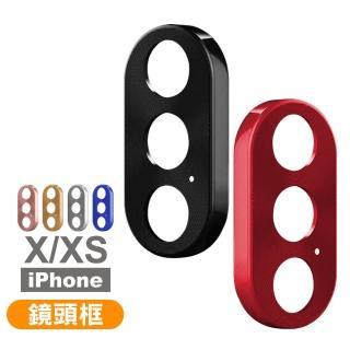 iPhone X/Xs 5.8吋 鏡頭框(x xs 手機 鏡頭 保護框)