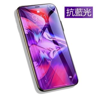 iPhone 康寧3D抗藍光全滿版鋼化保護貼(iPhone 11 Pro MAX iX XS XR i7 i8 i7+ i8+ 保護貼 玻璃貼)
