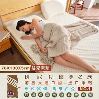 【班尼斯】50年馬來鑽石級大廠 70x130x5cm嬰兒床墊 百萬保證馬來西亞製‧頂級天然乳膠床墊(床墊)