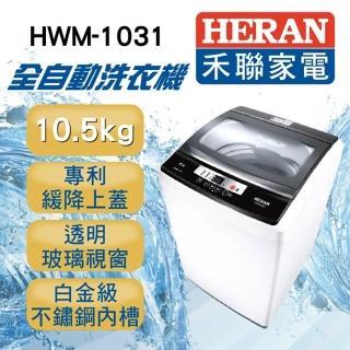 【禾聯★買就抽豪禮】10.5公斤緩蓋智慧定頻洗衣機(HWM-1031)