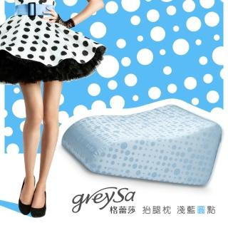 【GreySa 格蕾莎】抬腿枕-淺藍圓點(美腿枕|足枕|半臥|背靠|腰靠枕|三角枕|抬腿墊|靠枕靠墊)