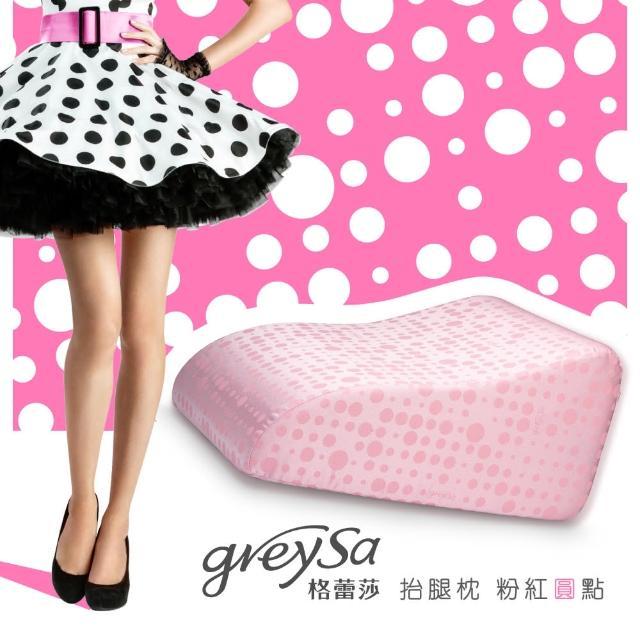 【GreySa