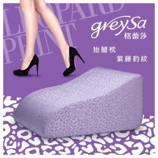【GreySa 格蕾莎】抬腿枕-紫藤豹紋(美腿枕|足枕|半臥|背靠|腰靠枕|三角枕|抬腿墊|靠枕靠墊)