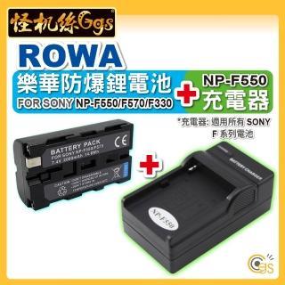 【怪機絲】ROWA NP-F550充電器+電池組(樂華 060-0004-002 ROWA SONY F系列充電器NP-F550 NP-F750 F970)