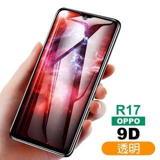 OPPO R17 9D 滿版 透明 9H鋼化玻璃膜 保護貼(r17 手機 鋼化膜 保護貼)