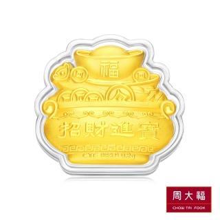 【周大福】招財進寶 黃金滿貫 黃金金片