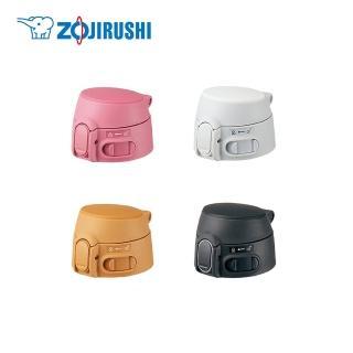 【ZOJIRUSHI 象印】象印SM-TA用盒裝杯蓋組(SM-S10T)