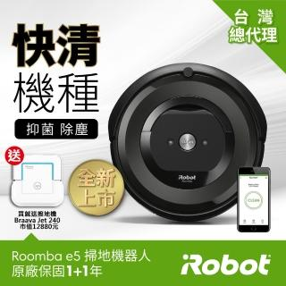 【iRobot】買Roomba e5 wifi 掃地機器人送Braava Jet 240 擦地機器人 總代理保固1+1年(掃擦雙神器)